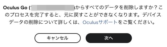 OculusGo delete 02