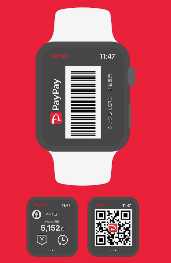 PayPay AppleWatch 03