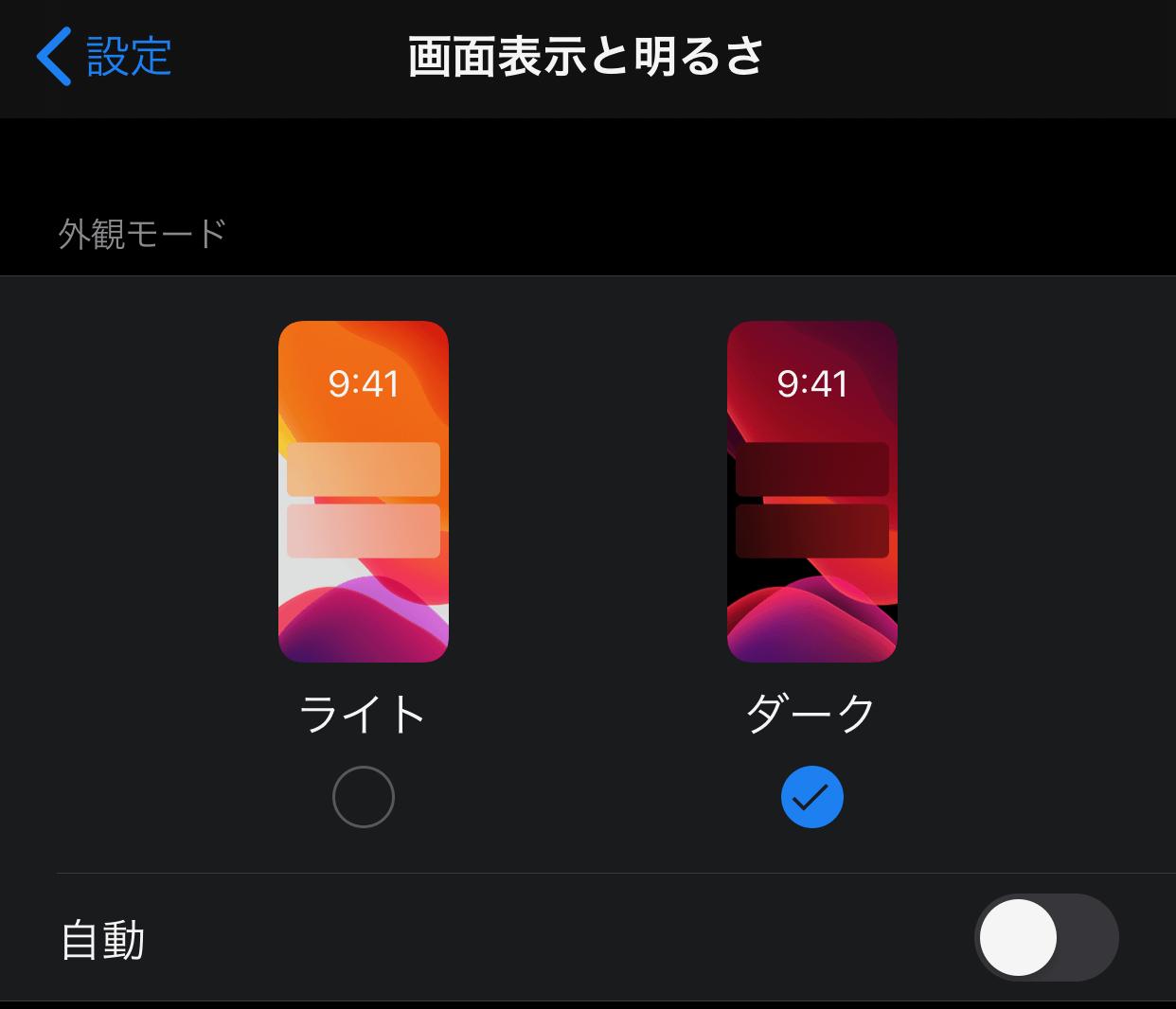IOS13 release Darkmode 04