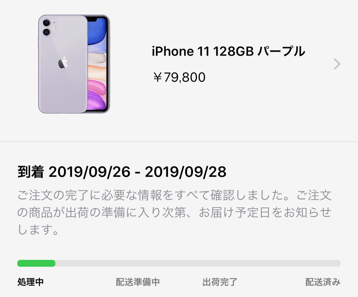IPhone11 Lateonreleasedate 01