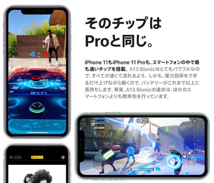 IPhone11 pro batteryram