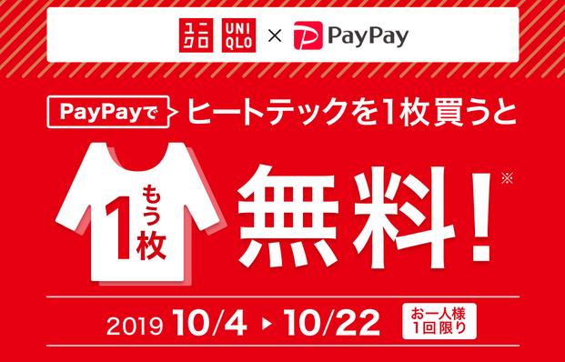 Paypay2019uniqlo