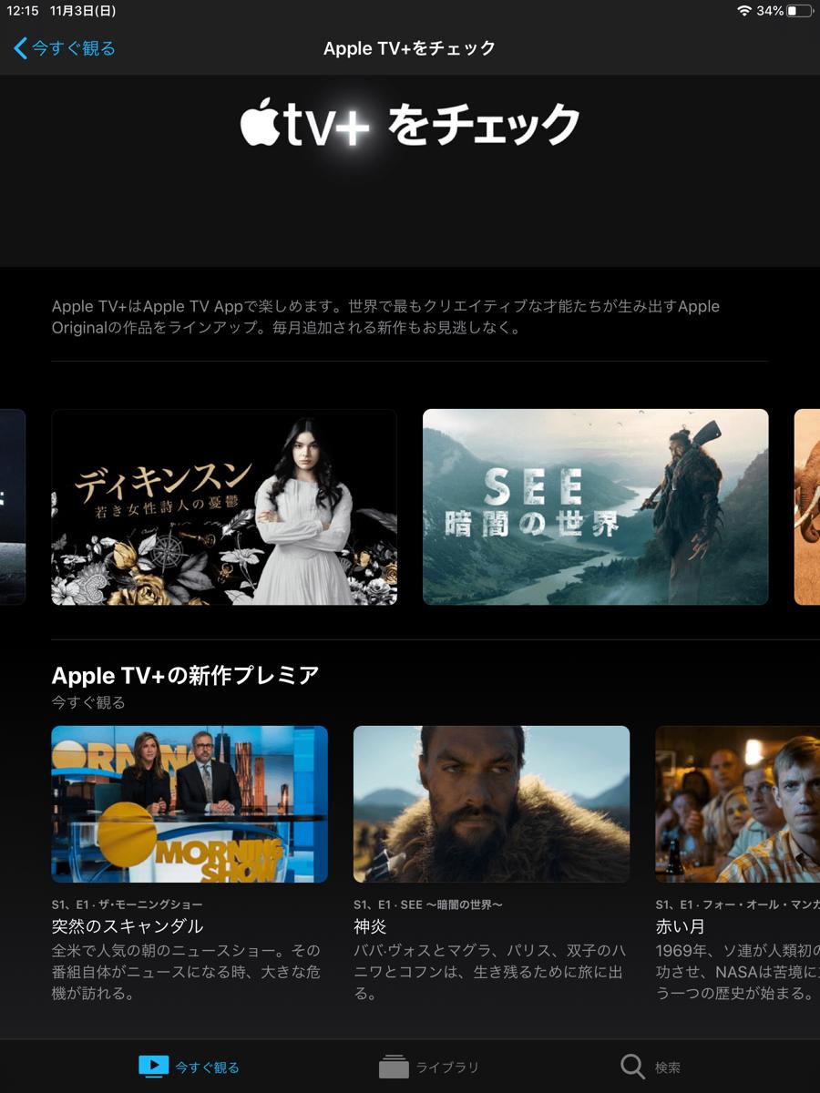 AppleTVPlus tukattemiru02