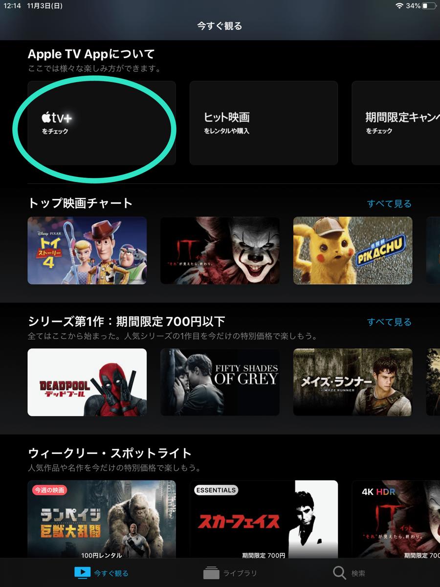 AppleTVPlus tukattemiru05