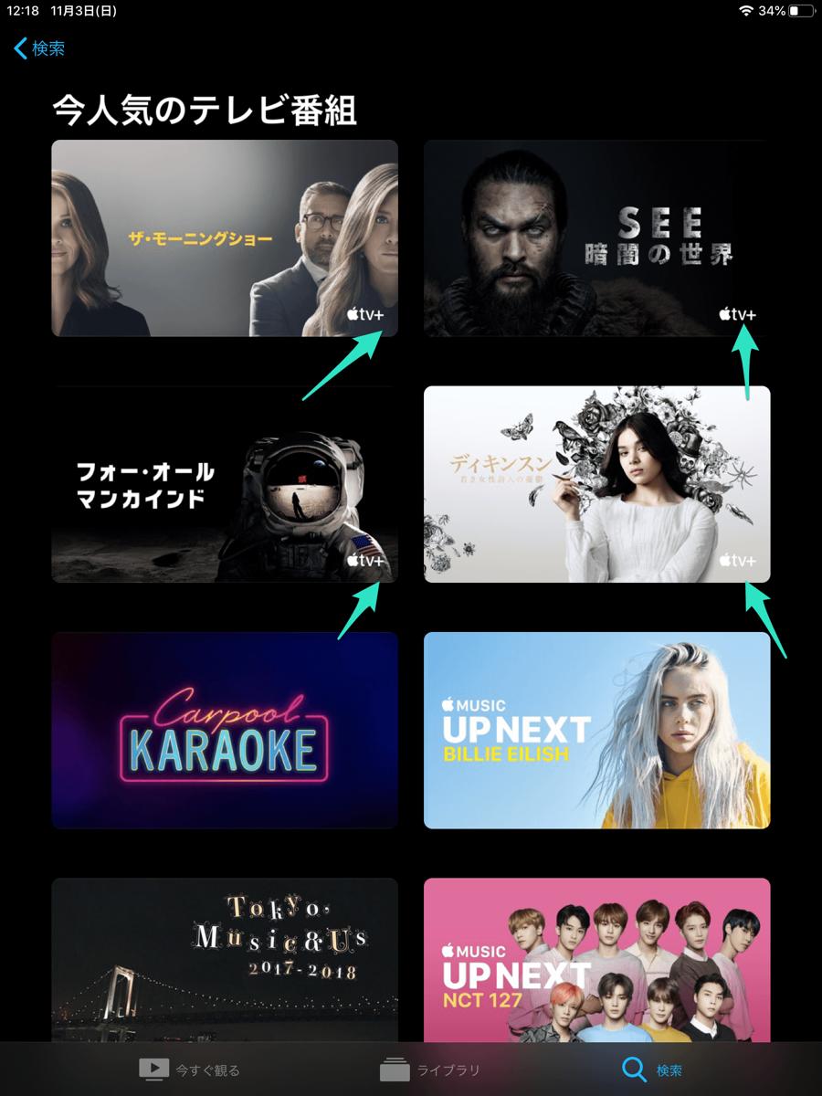AppleTVPlus tukattemiru06