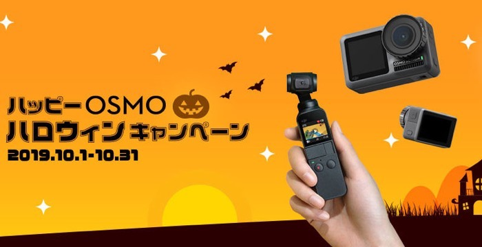 Osmo Haloween Campaign