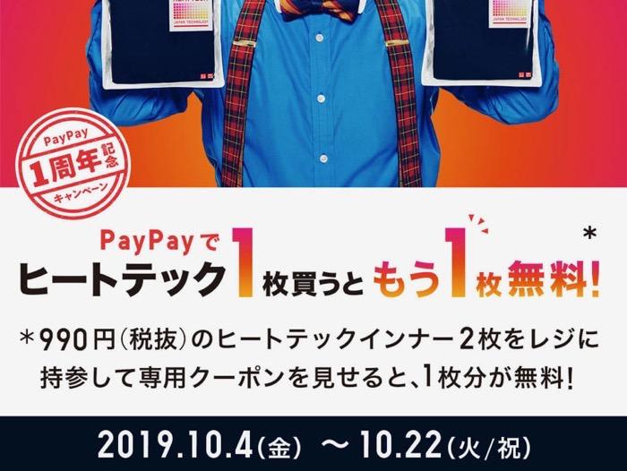 PayPay 20peruniqlo 01