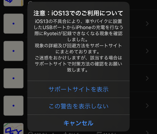 IOS13 USB issue 02