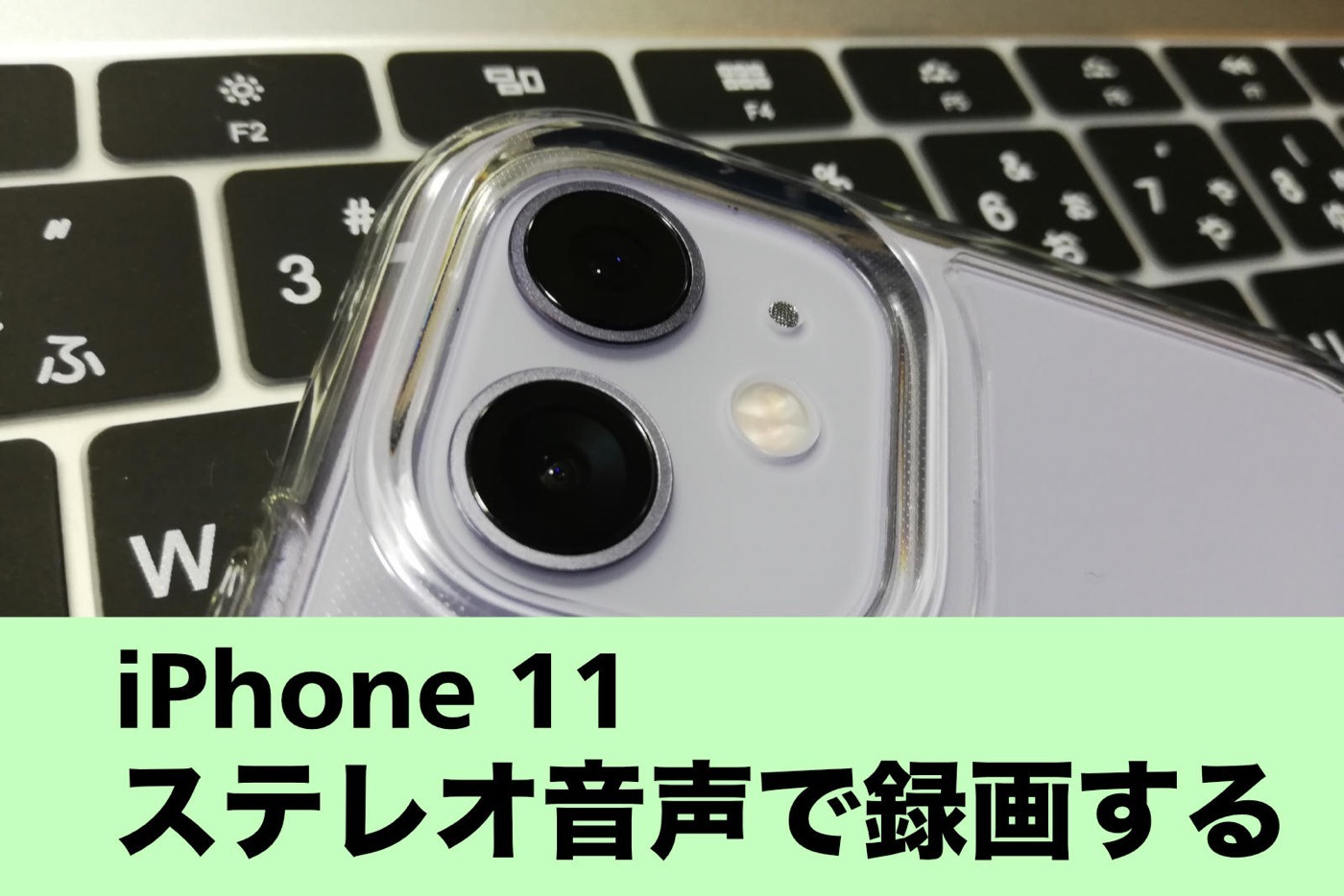 IPhone11 StereoVideoRecording 01
