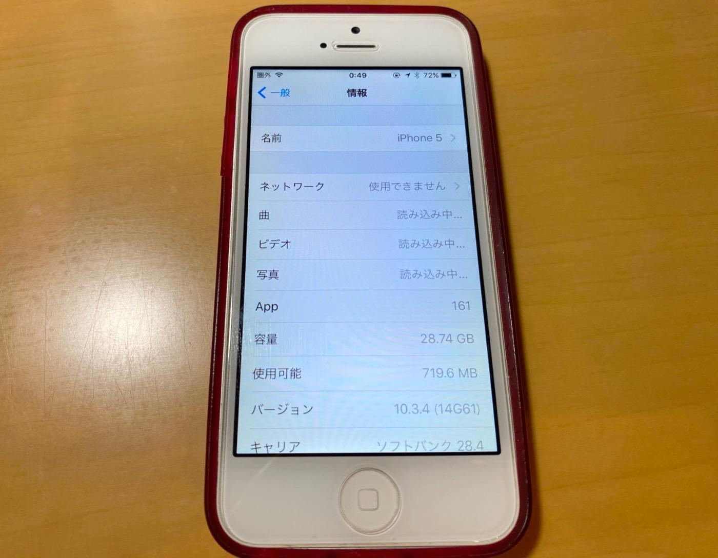 IPhone5 ios1034