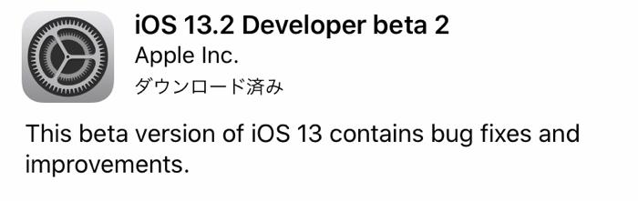 Ios13 2 beta2