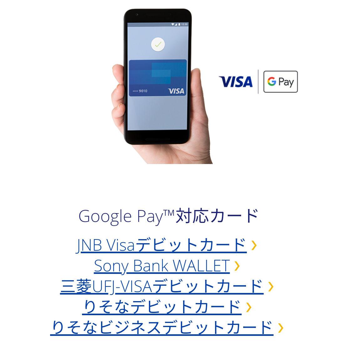GooglePay VISADebit 01