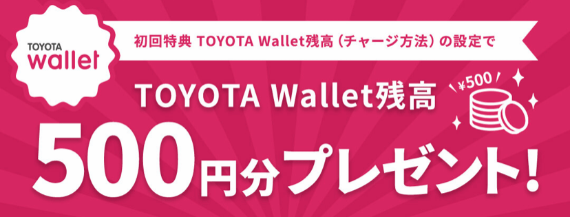 TOYOTA Wallet 04