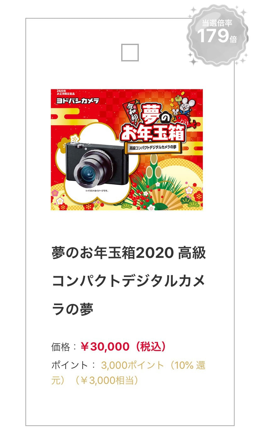 Yodobashi fukubukuro2020 07