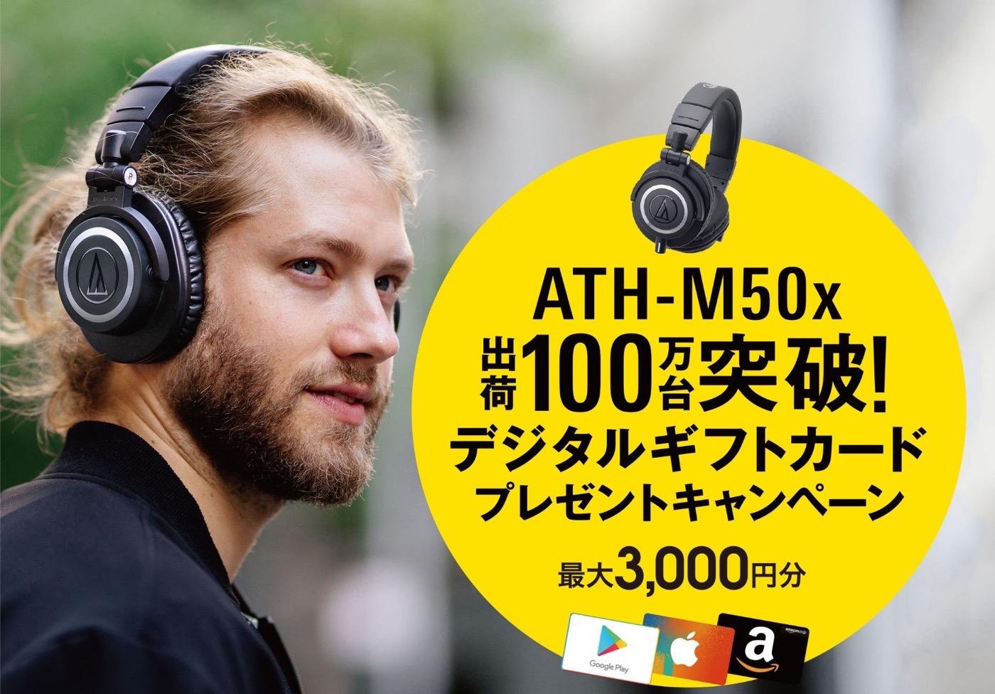 Audiotechnica ATHM50x camp 01