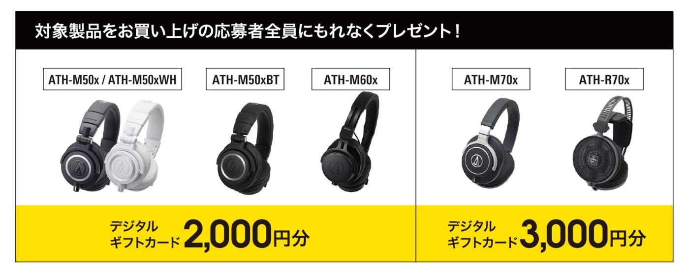 Audiotechnica ATHM50x camp 02