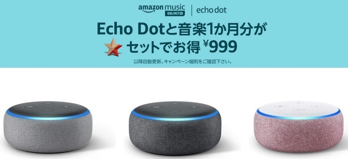 AmazonechodotMusic999