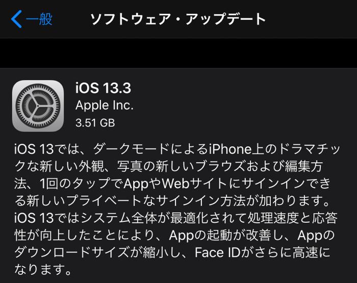 Ios133 update