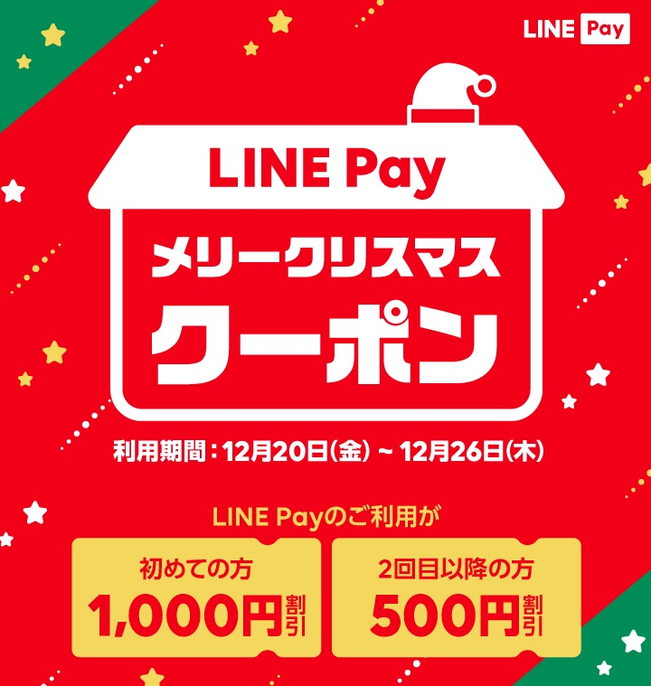 Linepay christmas