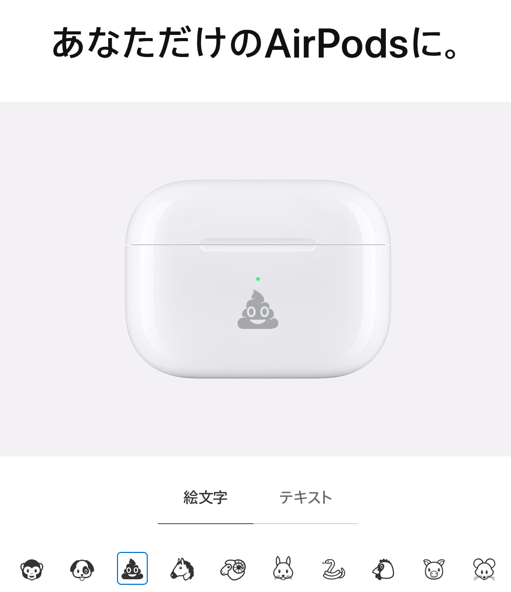 AirPods emojikokuin 01