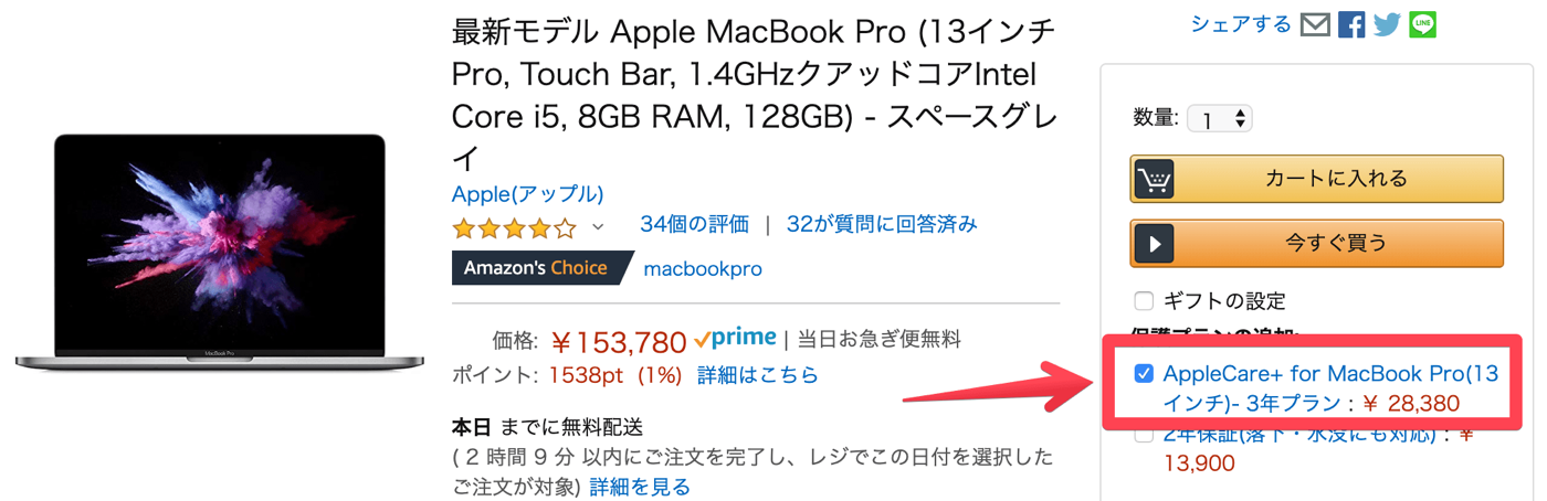 Applecare amazon 01