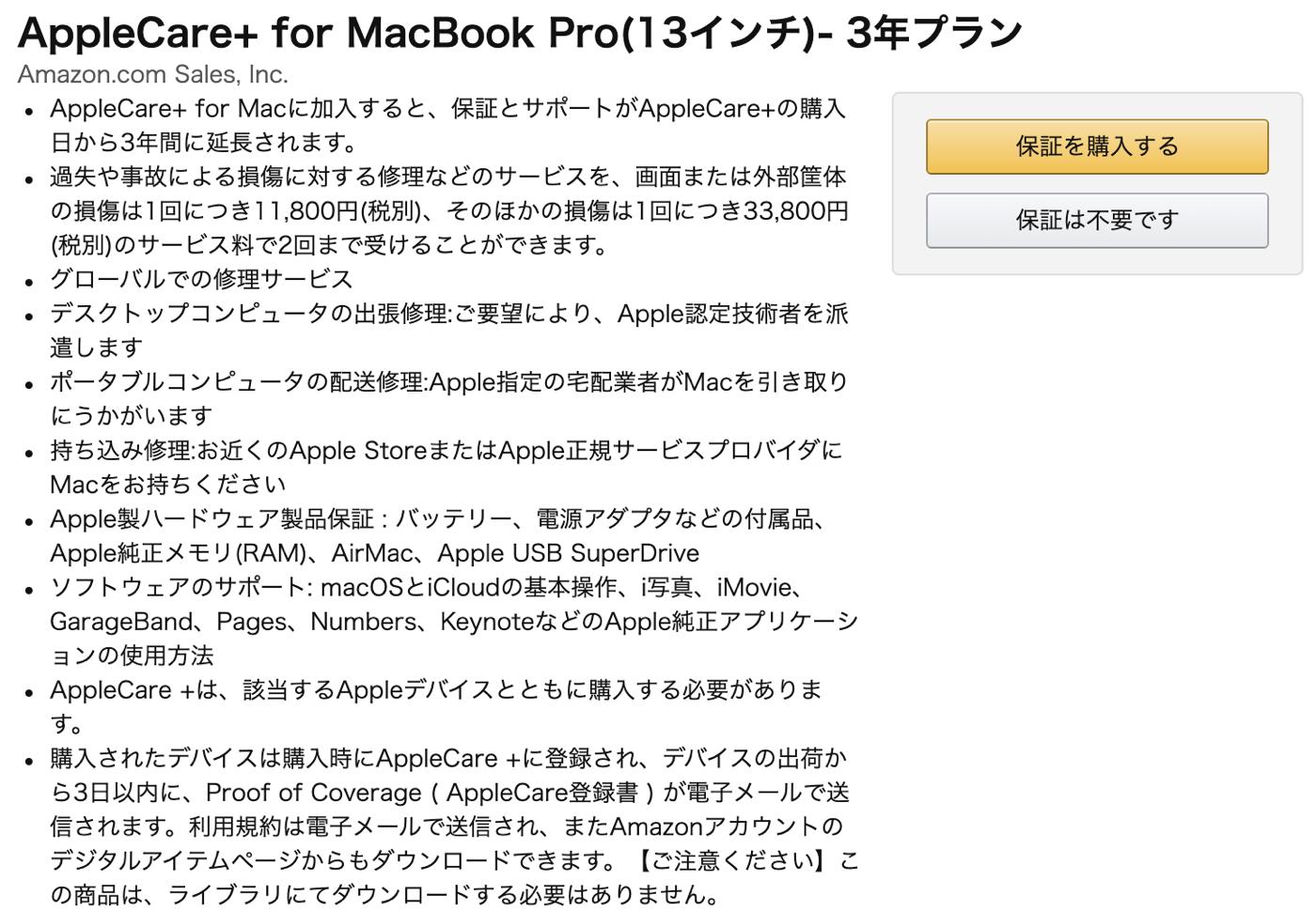 Applecare amazon 02
