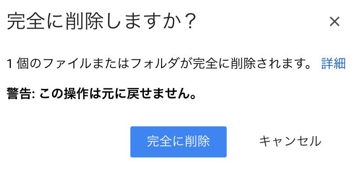 GoogleDriveGmail youryoubusoku 04