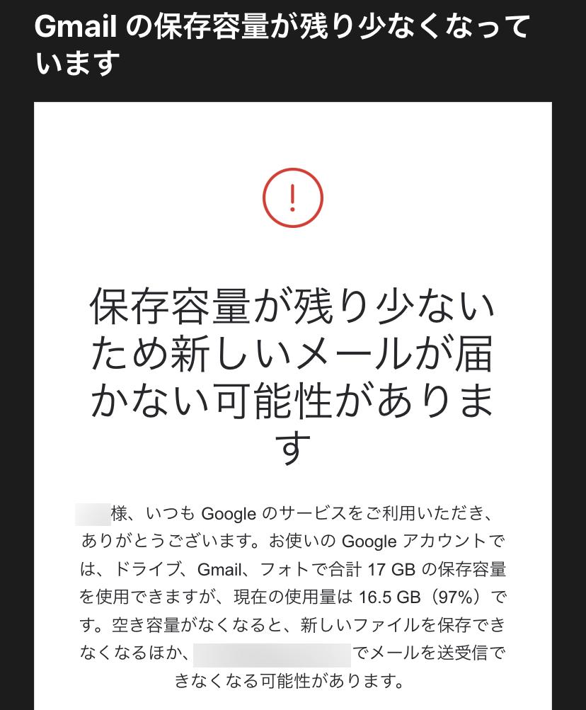 GoogleDriveGmail youryoubusoku 06