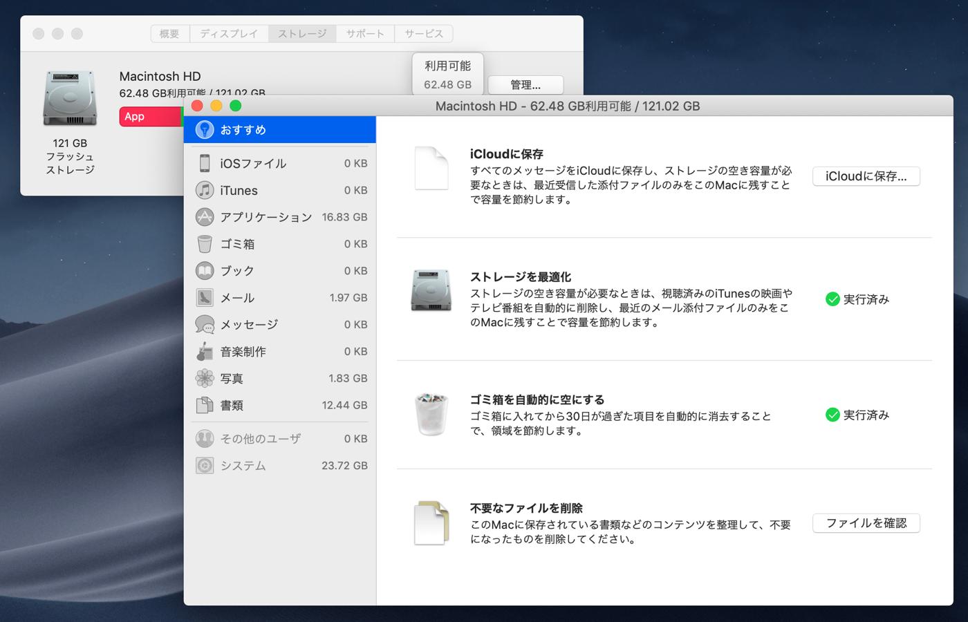 Mac akiyouryoukakuho 07