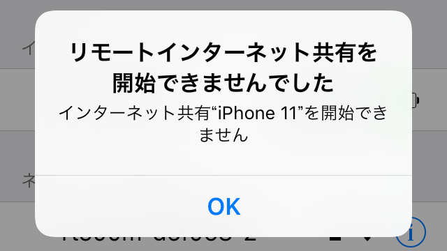 IPhone tetheringdekinai 01
