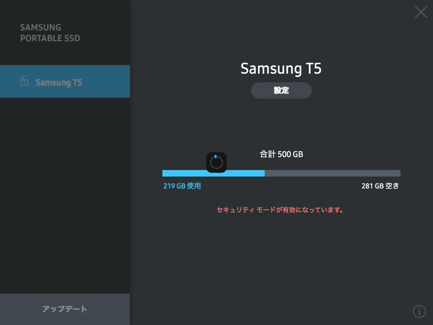 SamsungPortableSSD secutirymodeOFF 01