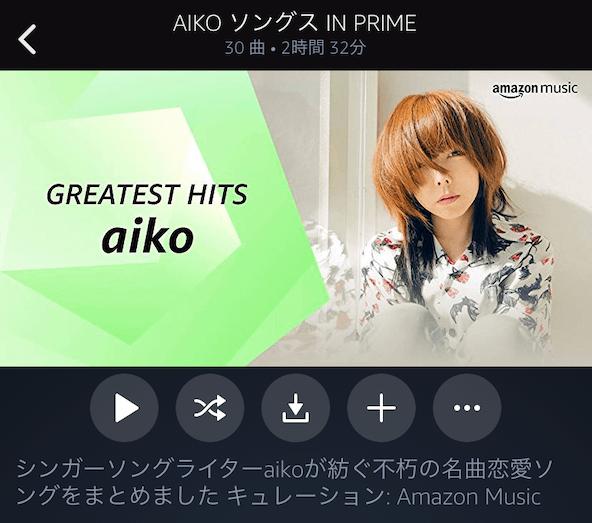 Aiko amazonmusic 01