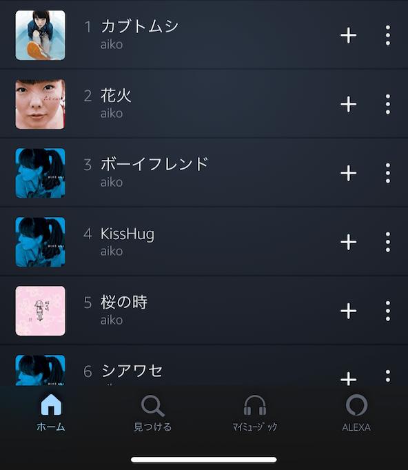Aiko amazonmusic 02