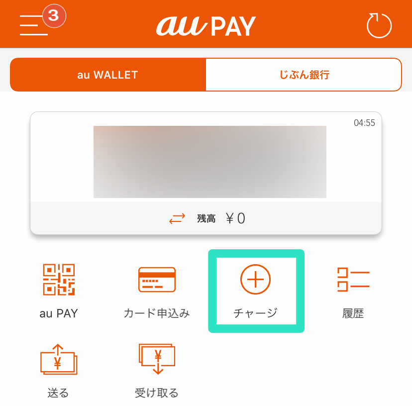 AuPay CreditCharge 02