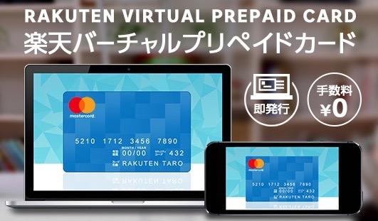AuPay rakutencard charge 01