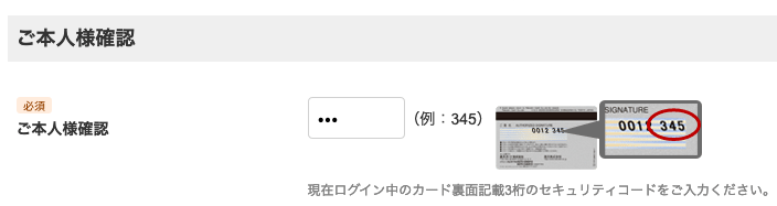 AuPay rakutencard charge 03