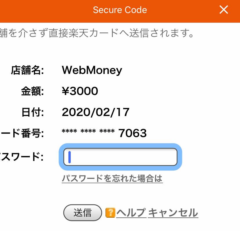 AuPay rakutencard charge 12
