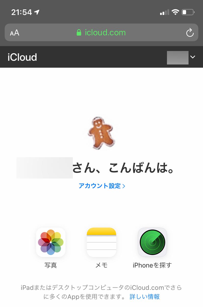 ICloudcom Webbrowser 01