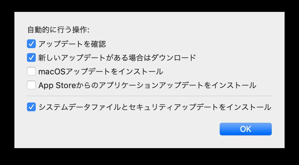 MacOS Updatetuuchikesu 02