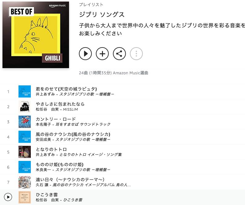 Studioghibli amazonmusic 01