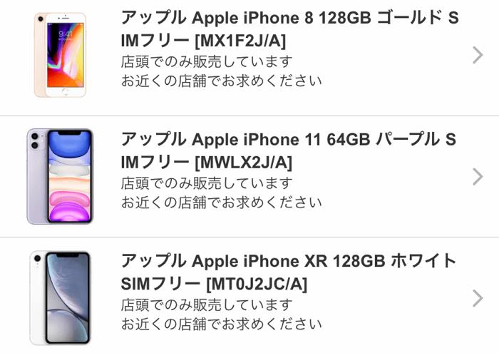 Yodobic iPhonesimfree 02