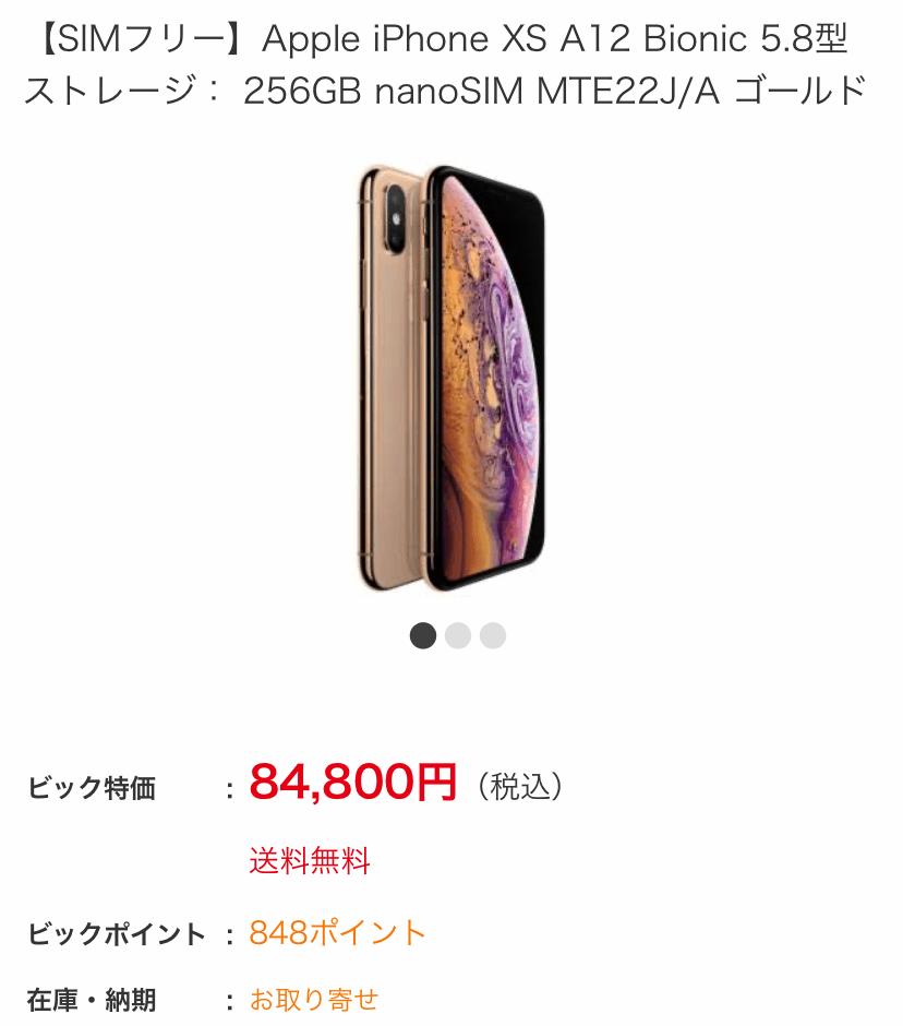 Yodobic iPhonesimfree 04