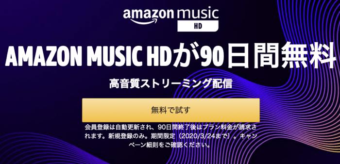 AmazonMusicHD 90dayfree 01