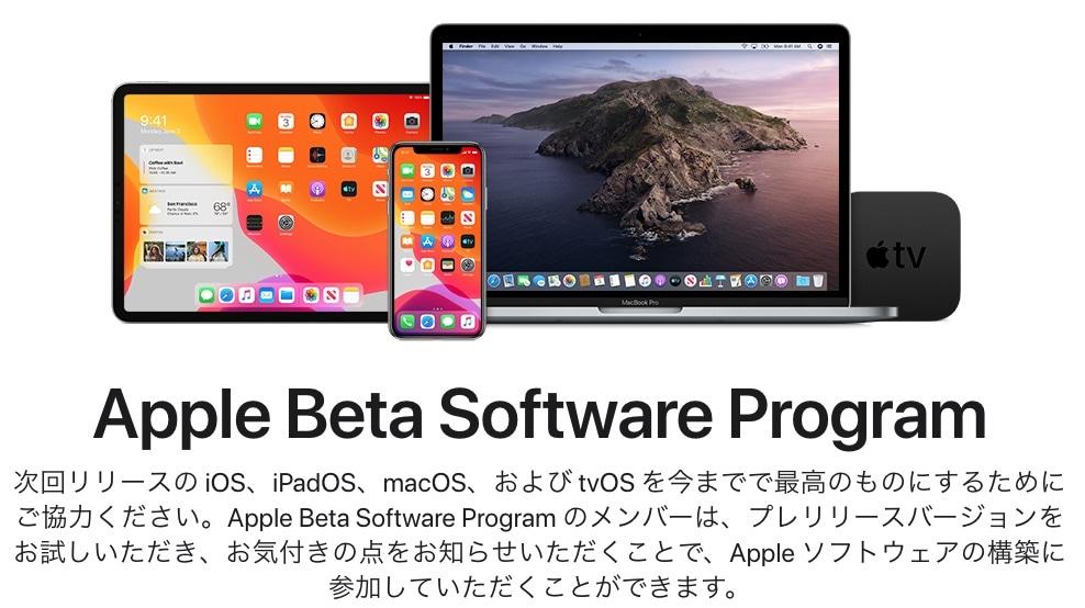 AppleBeta iOS13 4 iPadOS Publicbeta 01