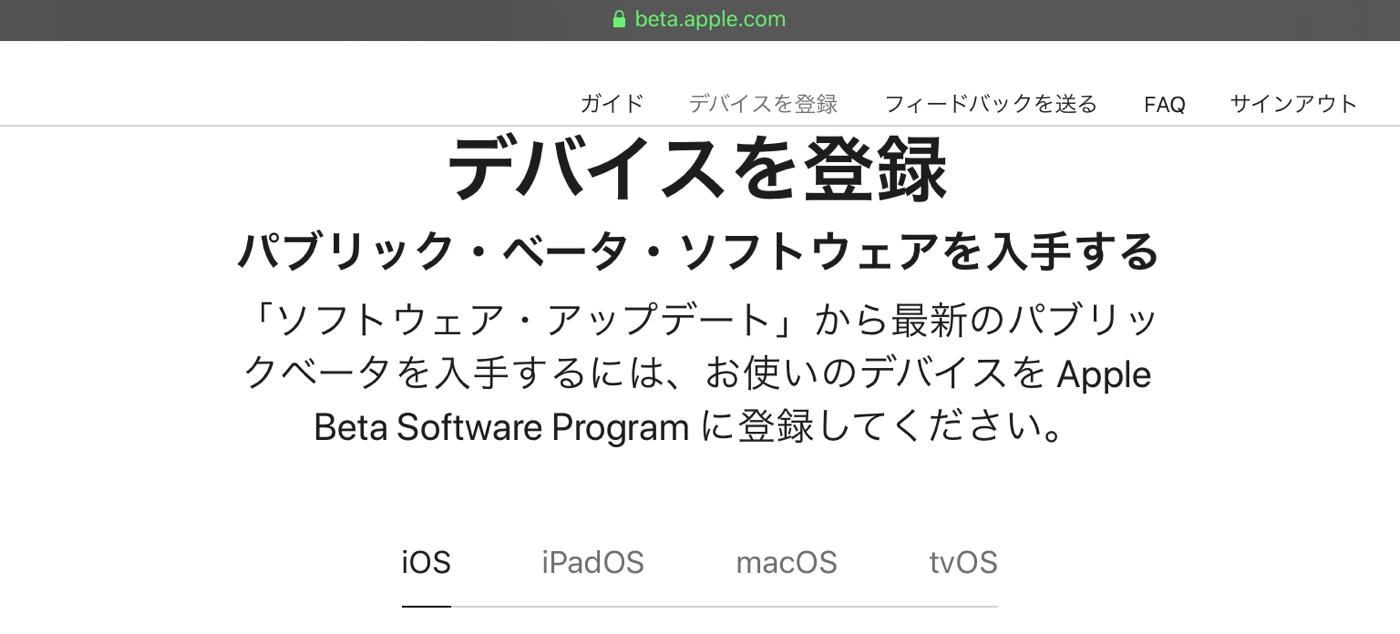 AppleBeta iOS13 4 iPadOS Publicbeta 03