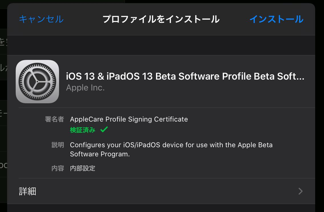 AppleBeta iOS13 4 iPadOS Publicbeta 04