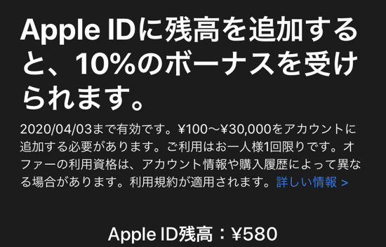 AppleID charge10perbonus 01
