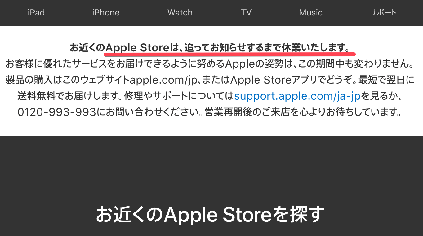 AppleStore covid19 shutdown more 01