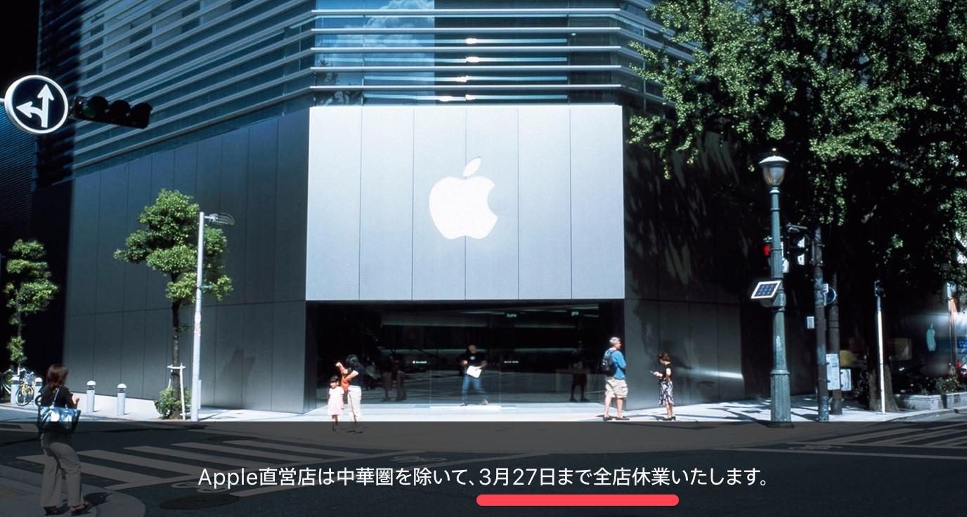 AppleStore covid19 shutdown more 02