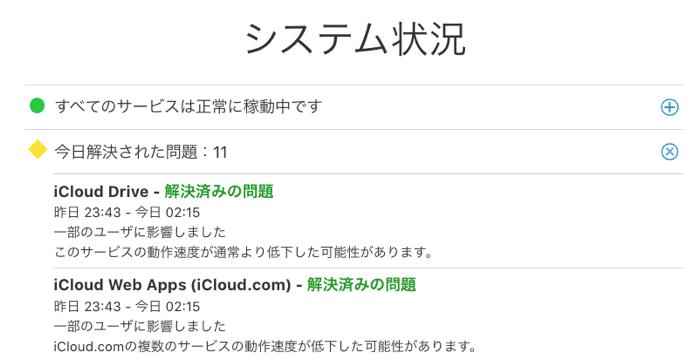 AppleSystemStatus2020 03 06